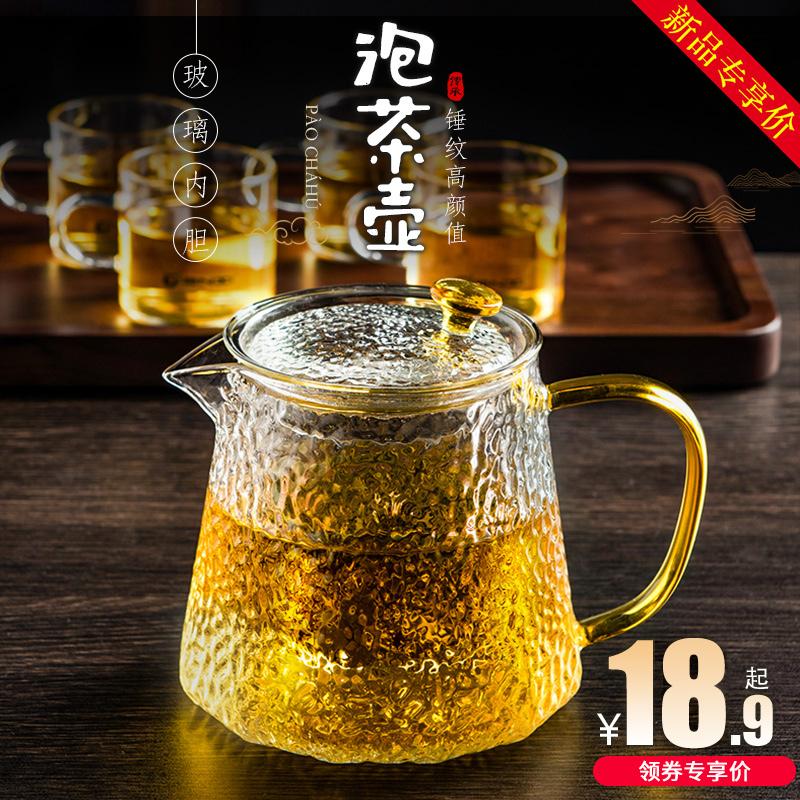 天喜茶壶玻璃锤纹水壶单壶家用煮茶耐高温花茶茶具套装过滤泡茶壶