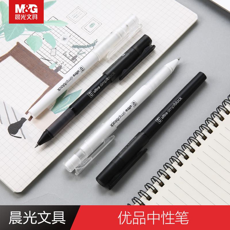 晨光文具优品中性笔学生办公水笔插拔/按动0.5mm签字笔黑色 AGPB8801