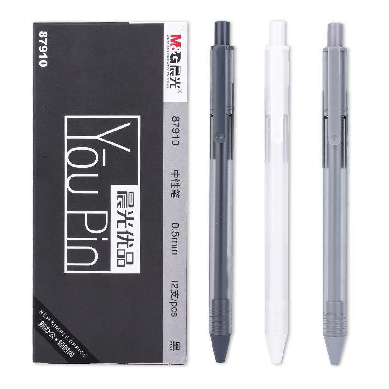 晨光文具优品中性笔简约时尚极简风中性笔办公书写工具学生用考试用子弹头中性笔 0.5 AGP87910