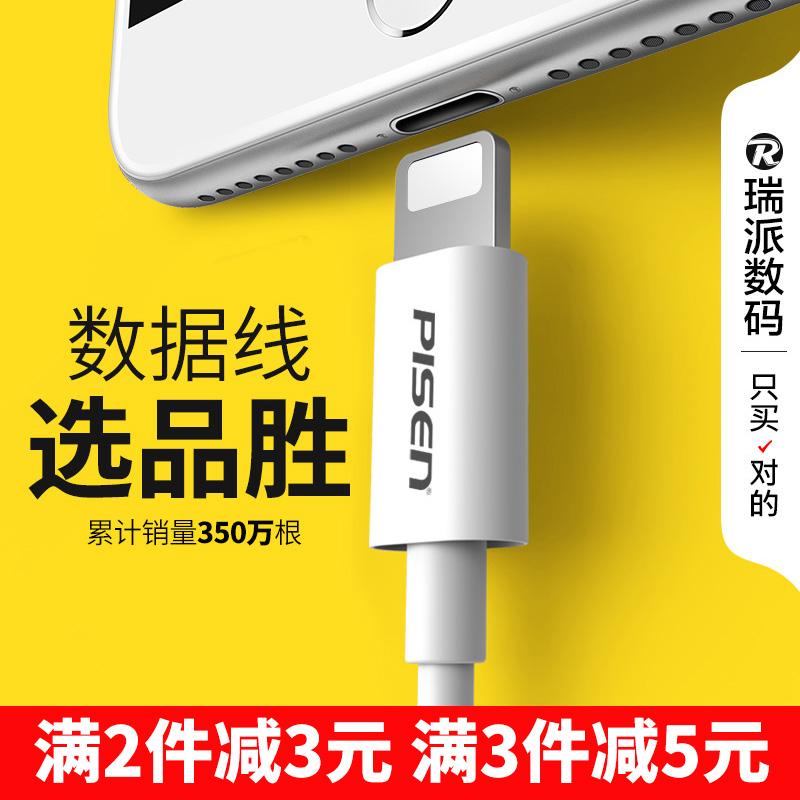 品胜iPhone6数据线6s苹果5加长5s手机8/7plus充电线器i6六X五iPad
