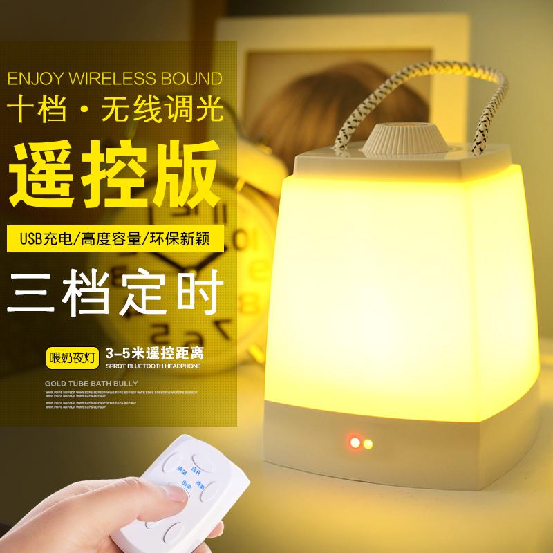 遥控梦幻创意充电小夜灯插电卧室床头台灯喂奶婴儿节能迷你睡眠起