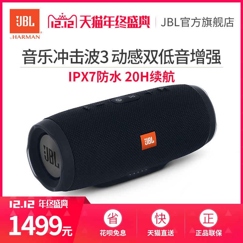 JBL CHARGE3无线蓝牙音箱音响户外便携音响双低音防水