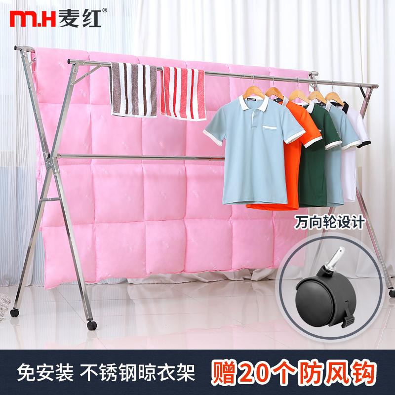 麦红不锈钢晾衣架落地折叠双杆式晾衣杆阳台室内挂被子伸缩晒衣架