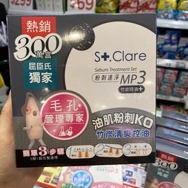 台湾~圣克莱尔去黑头粉刺缩毛孔T区护理三件套装鼻贴竹炭清爽控油
