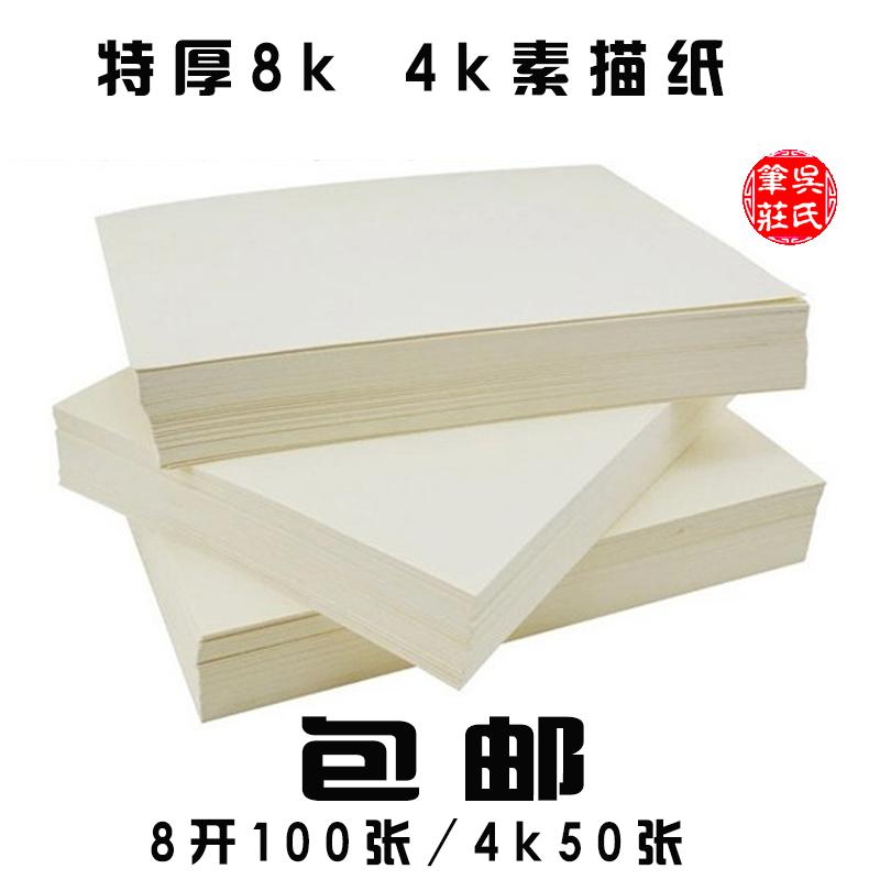 加厚160g素描纸4k水粉纸水彩纸8k全木浆素描铅画纸八开100张 包邮