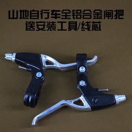特价闸把单车配件 山地车全铝合金刹车把手把车闸自行车刹车装置