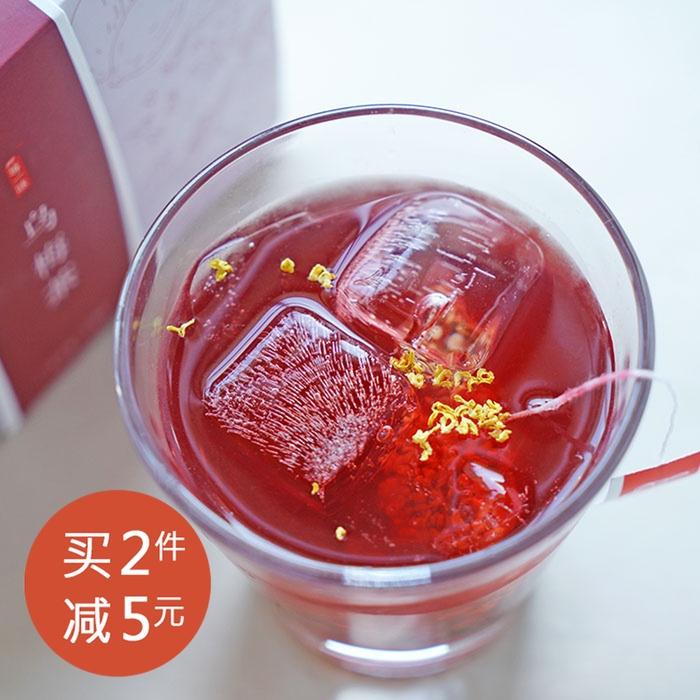 等一味|乌梅茶 酸甜 酸梅汤茶包 花草茶 三角包袋泡茶12小袋/盒