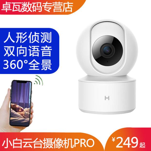 小白智能摄像头家用高清云台版pro手机看家无线智能WiFi高清夜视监控探头小米米家生态1080P远程语音摄像机