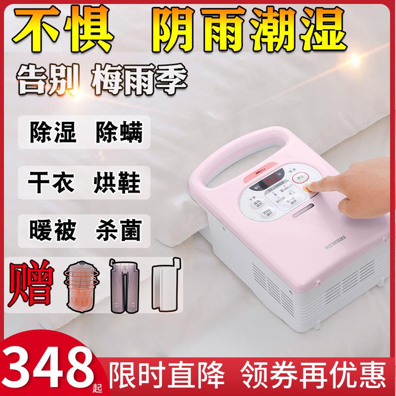 日本IRIS爱丽思烘干机家用除螨除湿干燥衣服速干衣机爱丽丝暖被机满348元减100元