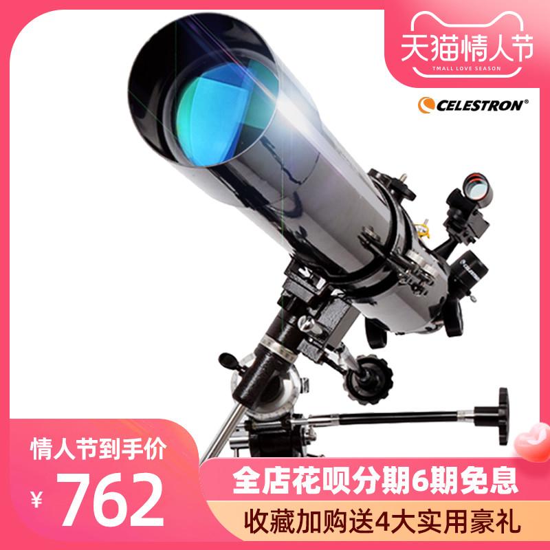 星特朗80EQ天文望远镜专业观星深空20000高倍高清小学生入门星空