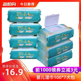 婴儿湿巾婴幼儿新生7大包装特价宝宝湿纸巾家用100手口专用屁成人