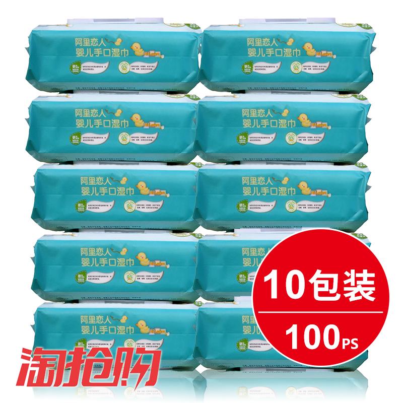 婴儿湿巾100带盖10大包装特价婴幼儿手口专用湿纸巾家用宝宝抽