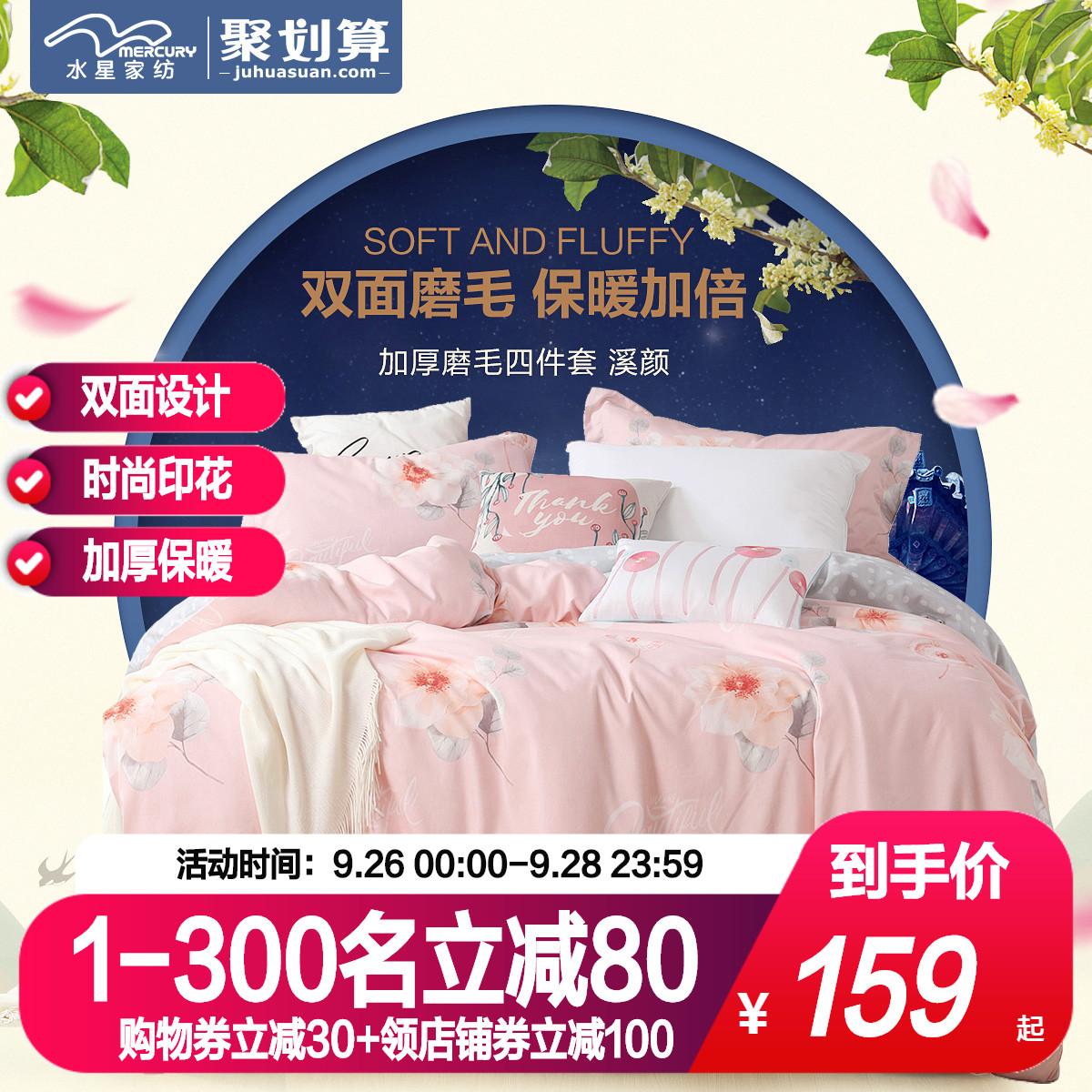 水星家纺四件套床单被套加厚保暖秋冬季1.8米 1.5米1.2米床上用品