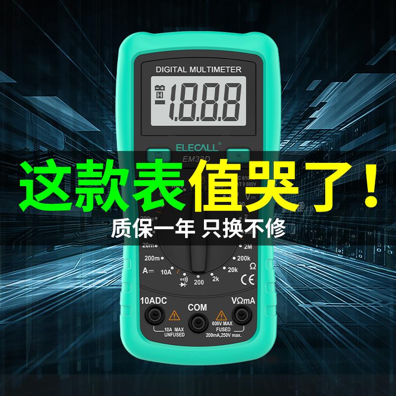 万用表数字电工万能表高精度小型全自动便捷式智能多功能袖珍微型
