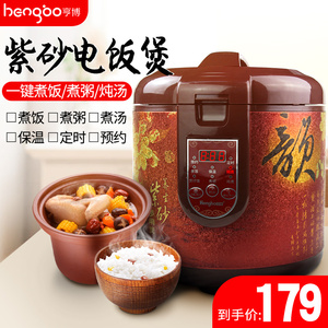 Hengbo rice cooker household intelligent rice cooker 4 small 3L multifunctional 5 automatic 1-2 people 6 purple casserole