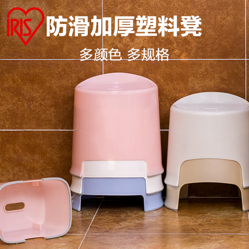 爱丽思卫生间凳子洗澡凳老人儿童防滑家用成人塑料小凳子加厚