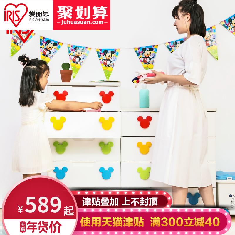 爱丽思IRIS 环保塑料密闭米奇扣儿童柜子抽屉式整理收纳柜