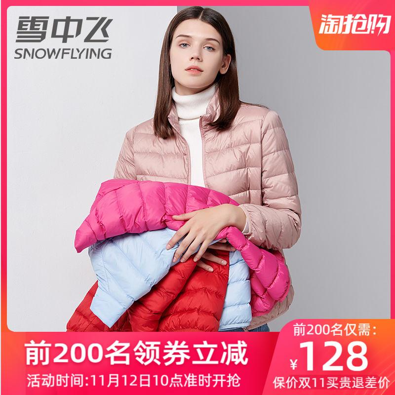 雪中飞轻薄羽绒服女短款2020年新款韩版修身显瘦秋冬薄款立领外套
