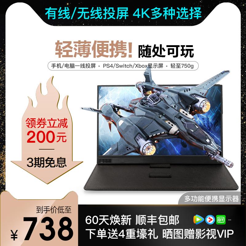 15.6寸4K无线便携式显示器电脑手机外接触摸屏幕PS4/NS/switch显示屏优惠券