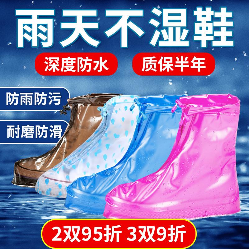 雨鞋套雨天防水防雨雪鞋套男女成人儿童便携防滑加厚耐磨底雨鞋套