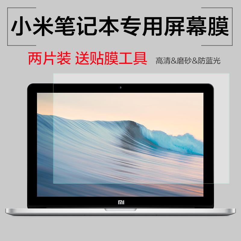 小米笔记本屏幕保护膜redmibook14电脑Air12.5 13.3 Pro15.6英寸游戏本Ruby贴膜MX110配件磨砂高清防蓝光润眼