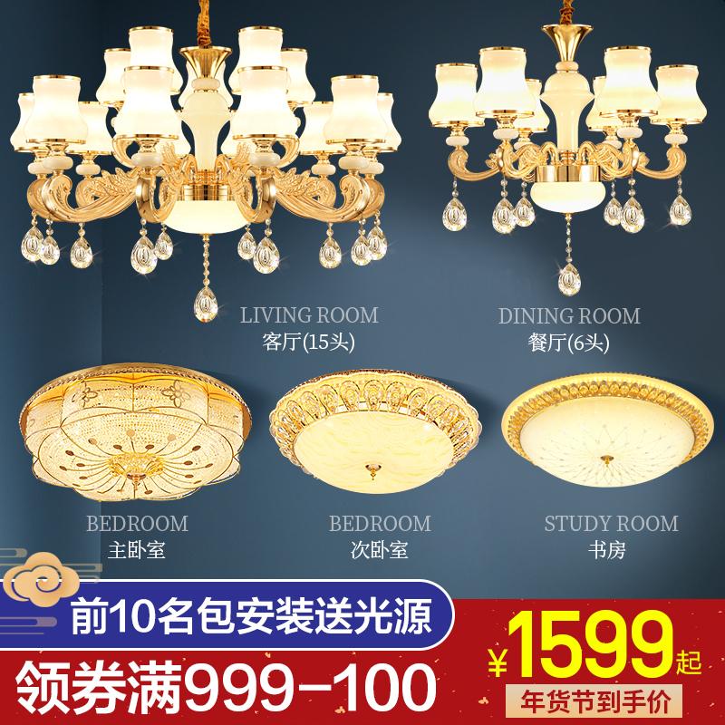 世源灯具欧式水晶吊灯客厅灯全屋灯具套装组合套餐别墅水晶大吊灯