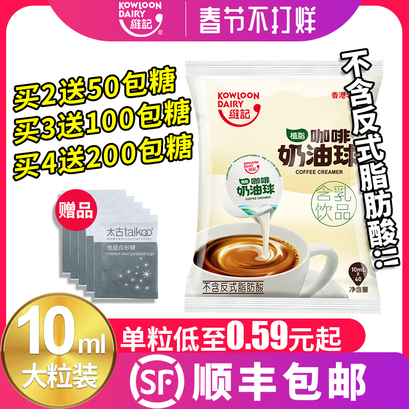 维记咖啡伴侣奶精球糖包奶包原味奶球淡奶咖啡奶球10ml40粒奶油球