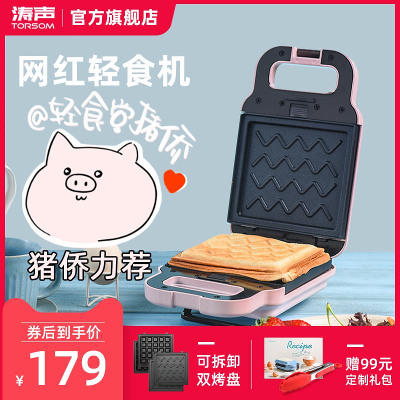 涛声三明治机早餐机轻食机华夫饼机面包机多功能加热锅吐司压烤机