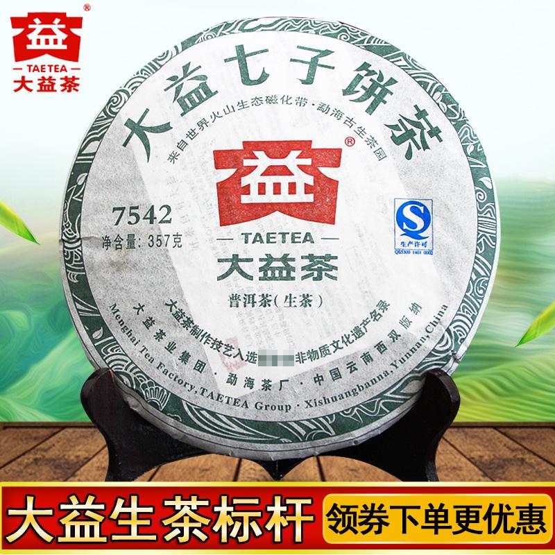 大益7542 2011年 357g大益茶 大益普洱茶 生茶 青饼茶饼