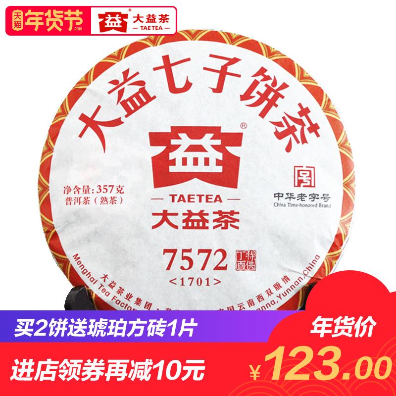 大益茶 勐海茶厂普洱茶7572熟茶云南七子饼357g2017年1701/02饼茶