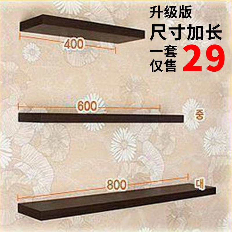 墙上置物架壁挂客厅隔板墙面书架卧室墙壁挂墙置物架一字板三件套