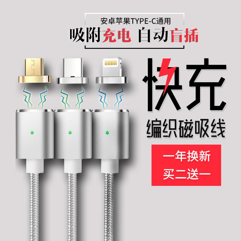苹果磁吸数据线iphone6s/7plus安卓type-c三合一手机磁力充电器线