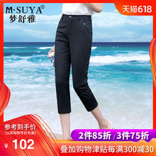 Mengshuya Seven-cent Trousers Women's Trousers Summer Slim Straight Trousers Children New Eight-cent Tobacco Pipe Leisure Suit Pants 2019