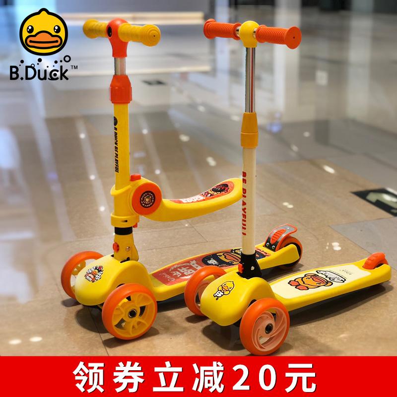 乐的小黄鸭儿童滑板车宝宝可坐溜溜骑三合一单脚滑可折叠1-3-6岁2