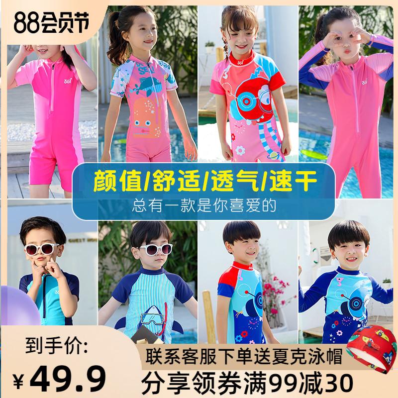 361度儿童泳衣女男童女童连体防晒速干小童中大童分体可爱游泳衣