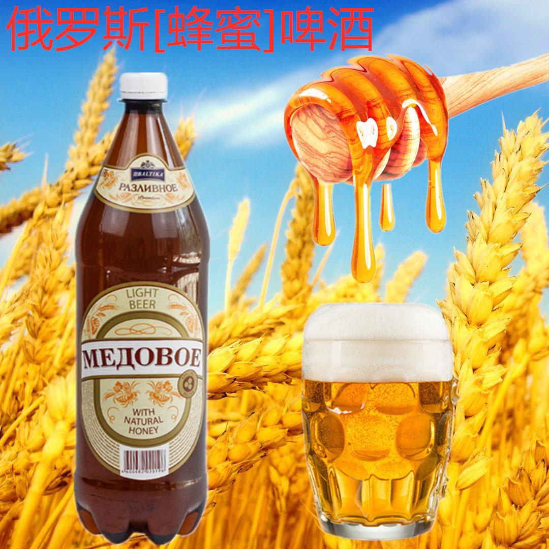 俄罗斯进口波罗的海大桶精酿蜂蜜啤酒1350ml*3桶比老米乐啤酒淡爽