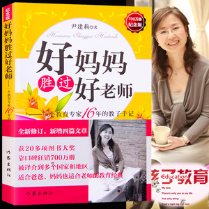Parenting Books Must Read for Parents Good Moms Are Better Teachers-A 16-year-old godson Yin Jianli, an education expert, does not fight, scold, roar, or bark children's emotional intelligence quotient concentration training how to teach children books