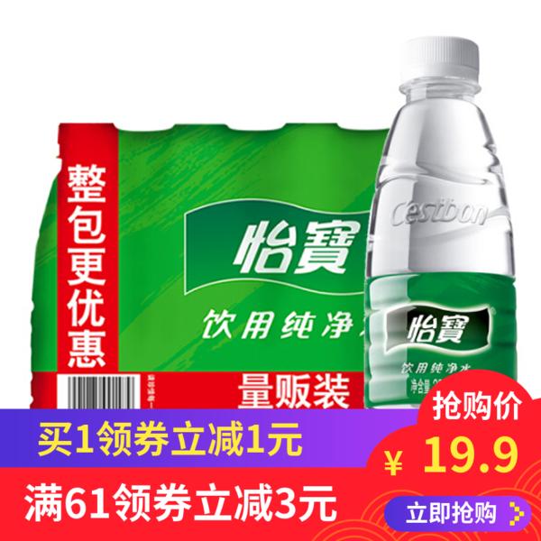 怡宝纯净水350ml*12瓶饮用水怡宝水小瓶矿泉水一箱瓶装水包邮整箱