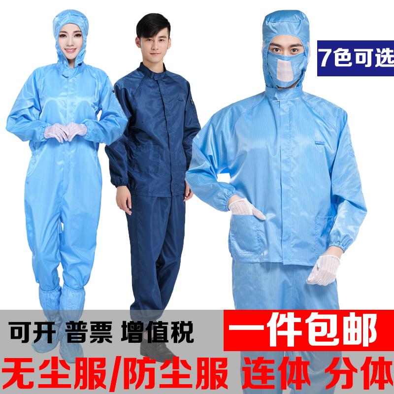 无尘服静电衣防尘连体连帽分体喷漆工作服女蓝色白色防护服男套款