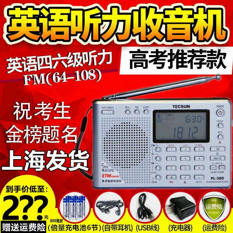Tecsun德生PL-380全波段上海英语听力考试用收音机新款高考大学生46四六级老年人便携袖珍老式校园广播fm调频