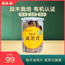 寿仙谷有机赤灵芝片50g/罐养生泡茶煲汤泡酒药膳滋补强烈推荐