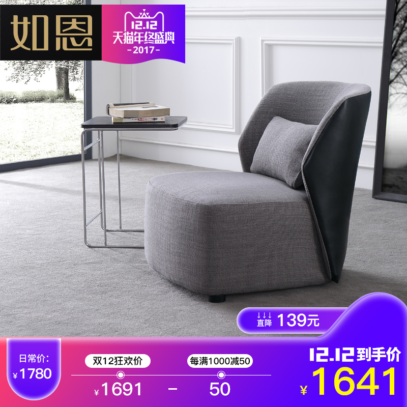 如恩单人位沙发椅北欧风格小户型客厅可拆洗休闲简约布艺沙发B104