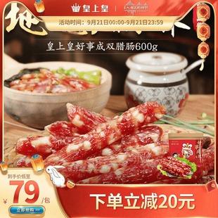 皇上皇腊肠腊肉好事成双600g广州特产广味腊肉香肠老字号特产干货