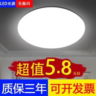 led超亮家用客厅卧室圆形吸顶灯