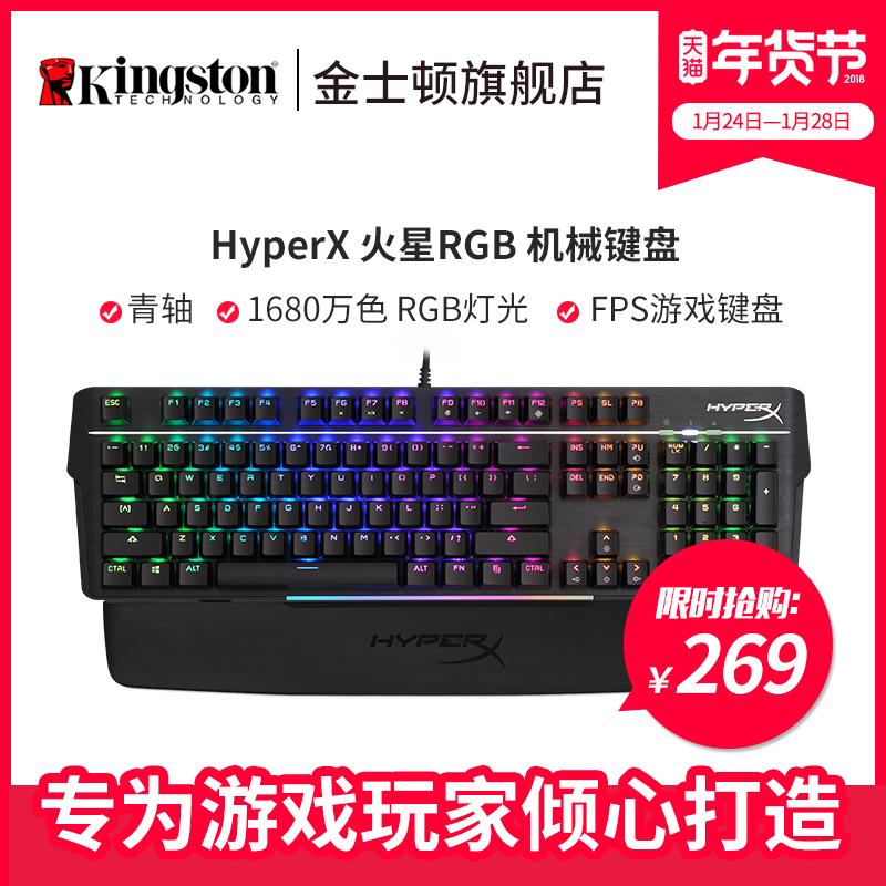 金士顿 HyperX 火星 RGB 机械键盘 青轴 电竞游戏键盘