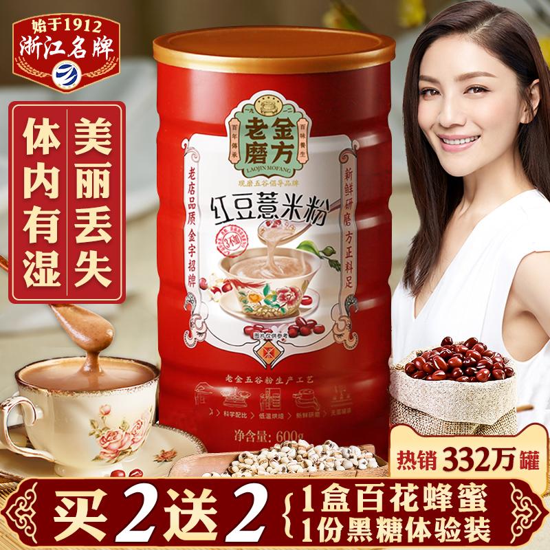 老金磨方红豆薏米粉薏仁粉丸代餐粉即食早餐食品营养冲饮五谷杂粮