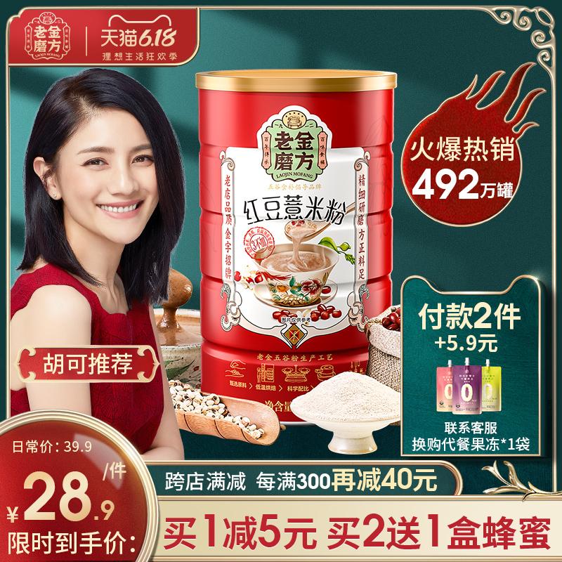 老金磨方红豆薏米粉薏仁代餐粥去祛五谷杂粮早餐速食懒人食品�衿�