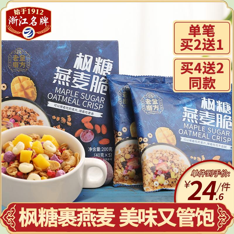 老金磨方枫糖燕麦脆水果坚果麦片小包装燕麦片粥即食早餐营养代餐