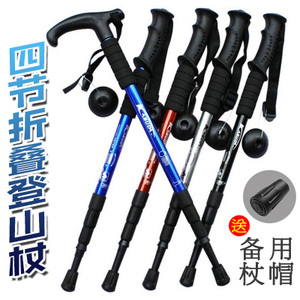 Outdoor equipment travel supplies trekking sticks walking sticks walking sticks ultralight aluminum telescopic elderly crutches
