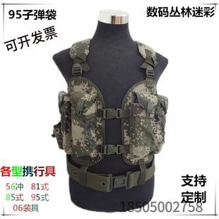 数码丛林迷彩背心 战术背心95子弹袋  06单兵战术携行具 迷彩马甲图片